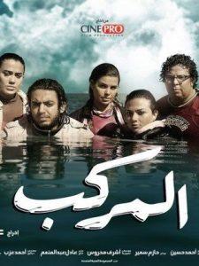 فيلم المركب 2011
