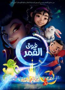 فيلم كرتون فوق القمر Over the Moon 2020 مدبلج للعربية المصرية