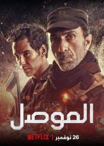 فيلم الموصل Mosul 2020