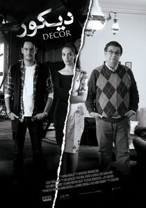 فيلم ديكور 2014
