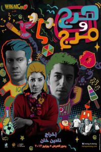 فيلم هرج ومرج 2013