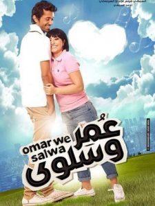 فيلم عمر وسلوى 2014