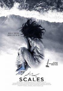 فيلم سيدة البحر Sayidat Al Bahr 2019