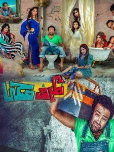 فيلم ظرف صحي 2014