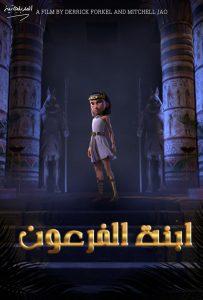 الفيلم القصير ابنة الفرعون