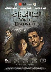 فيلم الشتا اللي فات 2013