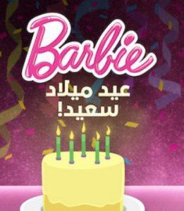 عيد ميلاد سعيد من باربي