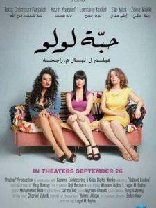 فيلم حبة لولو 2013
