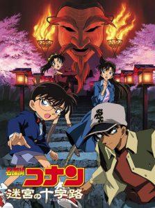 فيلم كونان Detective Conan: Crossroad in the Ancient Capital 2003 الجزء السابع تقاطع طرق في العاصمة القديمة