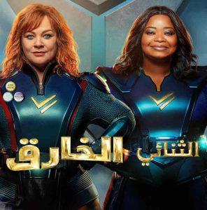 فيلم Thunder Force 2021 الثنائي الخارق مترجم