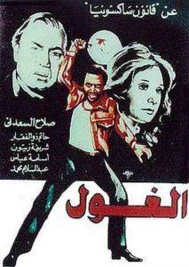 فيلم الغول 1983 – بطولة عادل امام