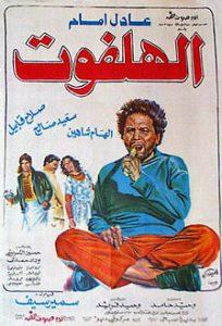 فلم الكوميديا العربي الهلفوت 1985