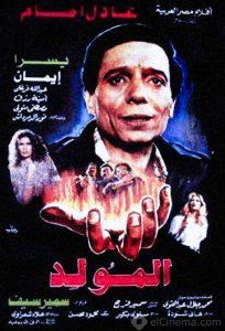 فيلم الدراما المولد 1989