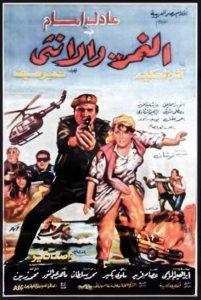 فيلم الدراما النمر والأنثى 1987