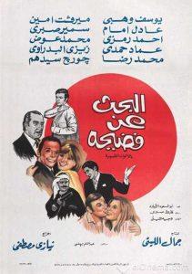 فيلم البحث عن فضيحة 1973