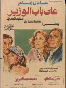فيلم على باب الوزير 1982 – بطولة عادل امام