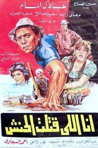 فيلم أنا اللي قتلت الحنش 1984 – بطولة عادل امام
