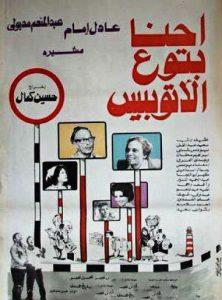فيلم إحنا بتوع الأتوبيس 1979