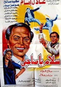 فيلم سلام يا صاحبي 1987 – بطولة عادل امام