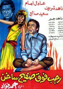 فيلم رجب فوق صفيح ساخن 1979