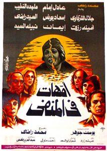 فيلم أمهات في المنفى 1981