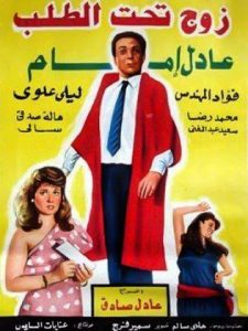 فيلم زوج تحت الطلب 1985
