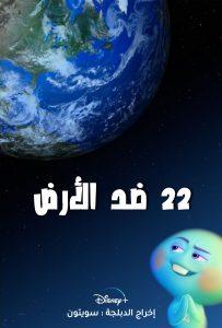 فيلم الكرتون 22 ضد الارض 22 vs. Earth 2021 مدبلج
